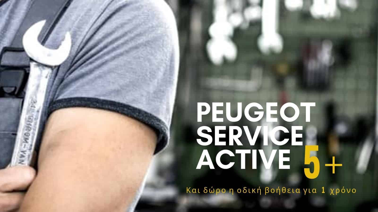 Peugeot-Active-Service