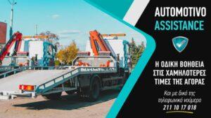 automotivo-assistance-1-1024x576-min