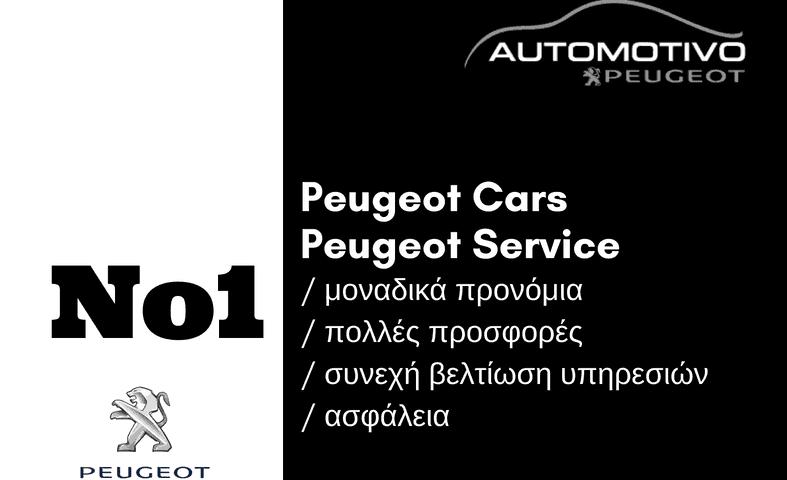 δίκτυο Peugeot