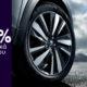 έκπτωση 20% στα ελαστικά αυτοκινήτου