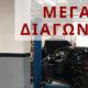 ΝΕΟΣ ΜΕΓΑΛΟΣ ΔΙΑΓΩΝΙΣΜΟΣ AFTER SALES